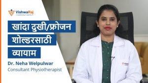 5 Easy & Effective Exercises for a Frozen Shoulder By Dr.Neha Welpulwar