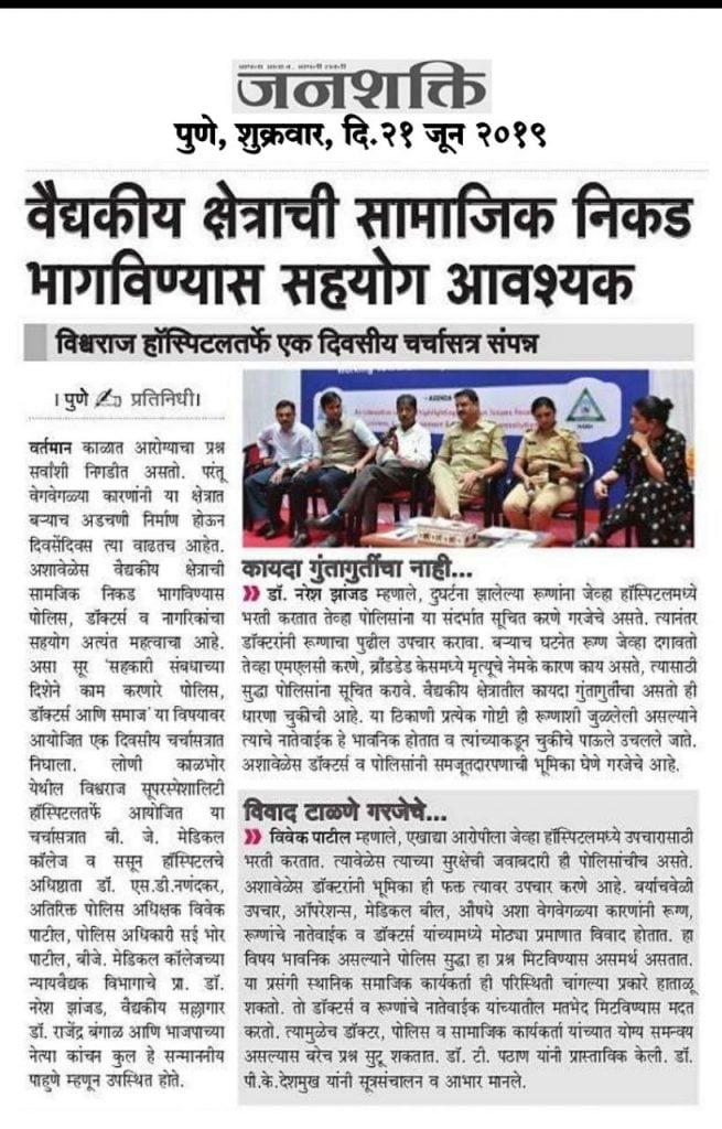 Press Release - VishwaRaj Hospital