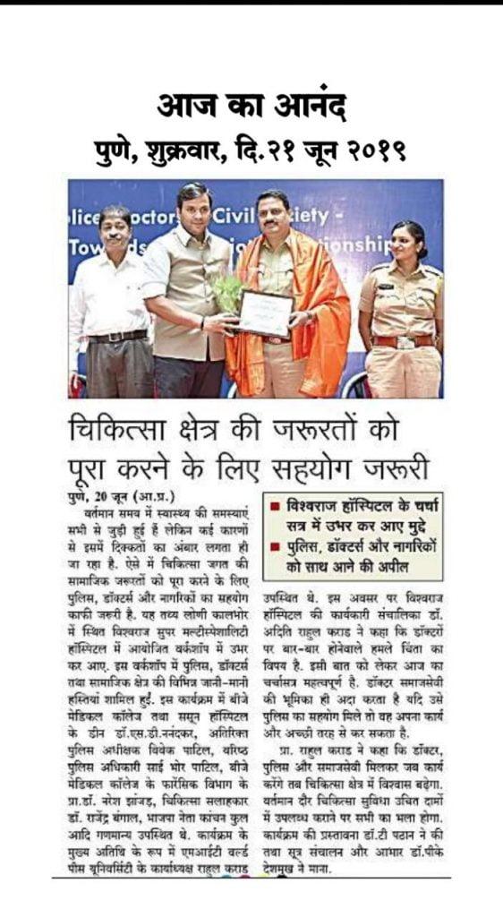 Charcha Satra - Press Release - VishwaRaj Hospital