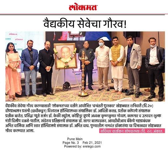 News, Press Release - VishwaRaj Hospital