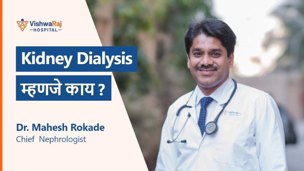Kidney Dialysis म्हणजे काय