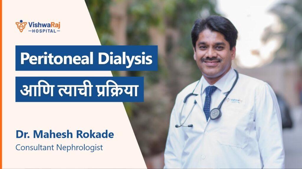 Peritoneal Dialysis Procedure