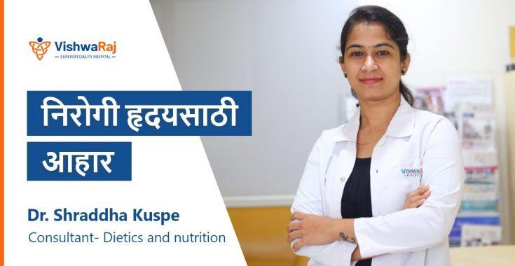 5 Diet Tips for Healthy Heart in Marathi
