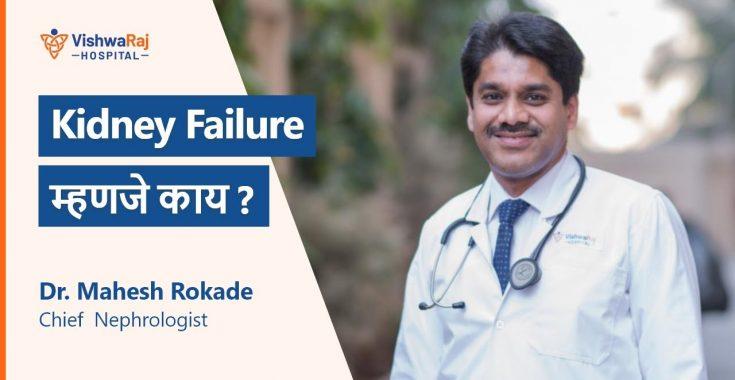 Kidney Failure म्हणजे काय?